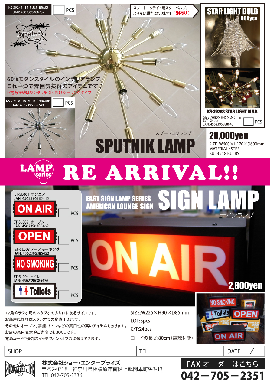 Sign Lamp